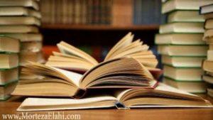 کتابهای موفقیت و روانشناسی