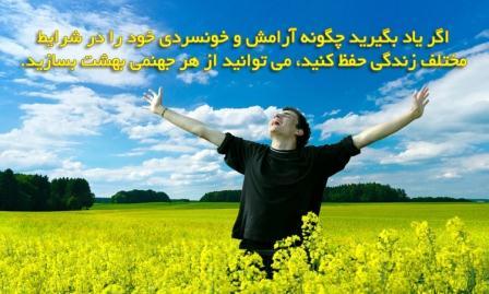 شادی-و-خوشبختی-Copy-1