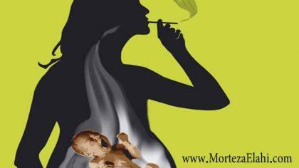 بارداری زنان-مضرات سیگار درزنان باردار