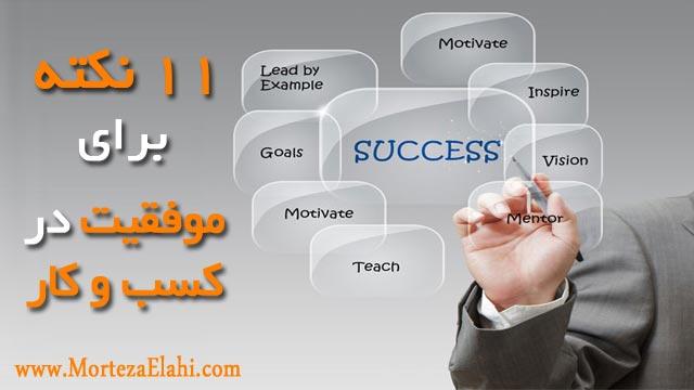 ۱۱-نکته-برای-موفقیت-در-کسب-و-کار