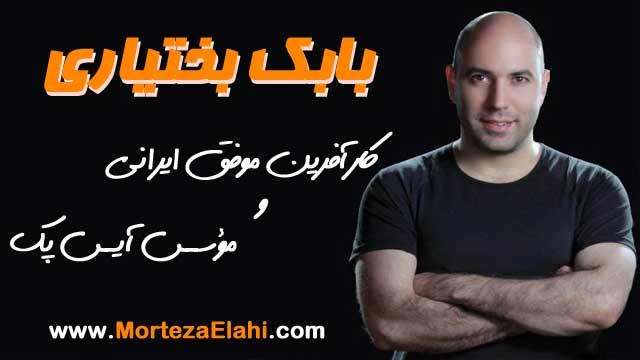 بابک-بختیاری-کارآفرین-موفق-ایرانی-موسس-آیس-پک