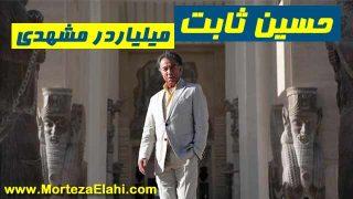 زندگینامه حسین ثابت میلیاردر مشهدی