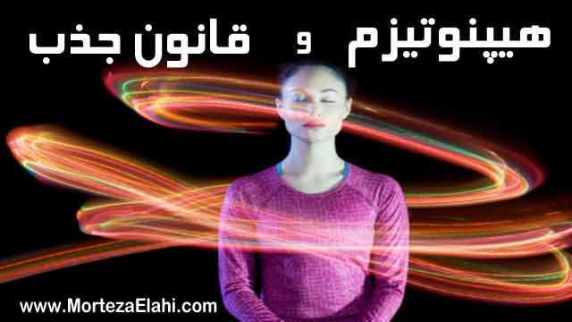 هیپنوتیزم-و-قانون-جذب