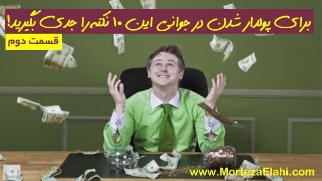 10-نکته-برای-پولدارشدن-در-جوانی-2
