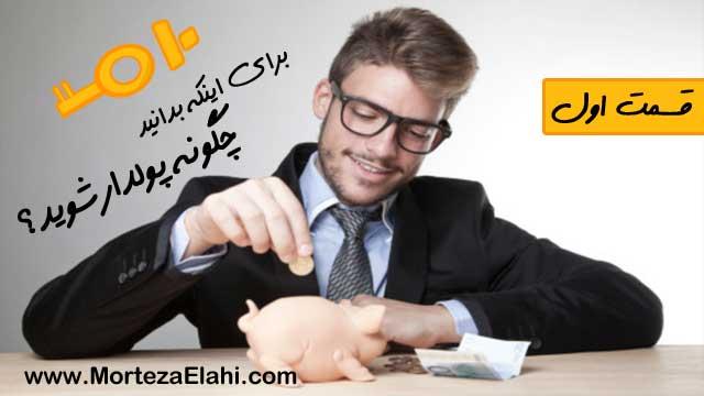 چگونه پولدار شوید؟, چگونه ثروتمند شوید؟