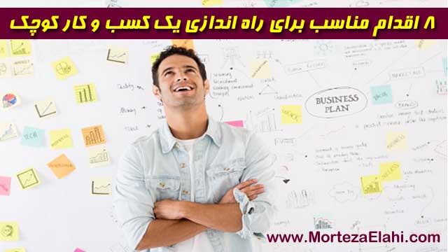 ۸-اقدام-راه-اندازی-کسب-و-کار
