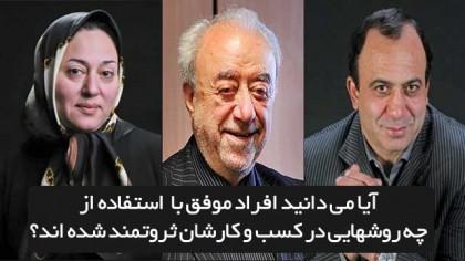 میلیاردرهای ایران