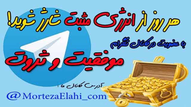 تلگرام موفقیت و ثروت