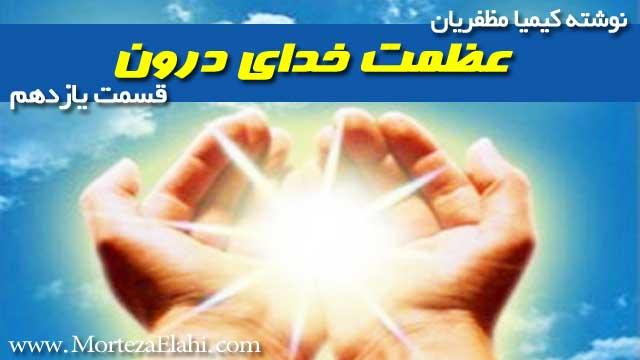 عظمت-خدای-درون11