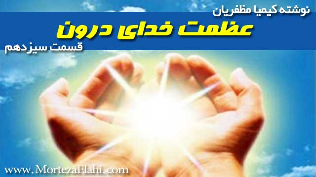 عظمت-خدای-درون13