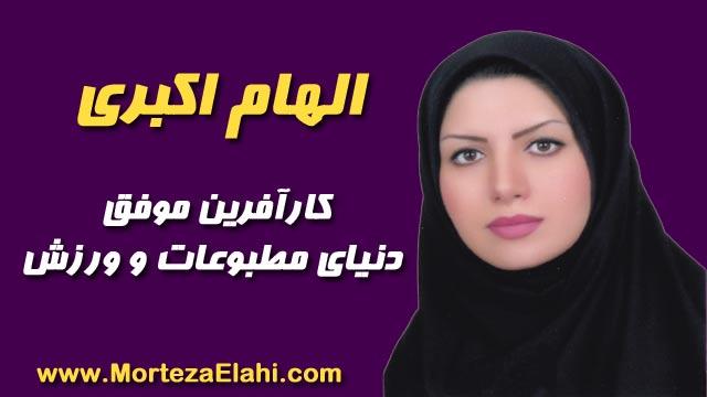 الهام-اکبری-کارآفرین-موفق-ایرانی-موفقیت-مالی