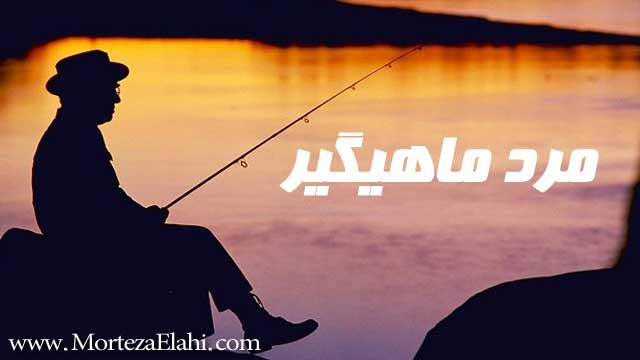 مرد-ماهیگیر-موفقیت-مالی