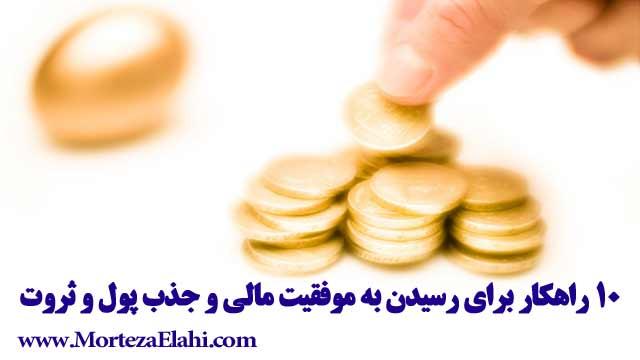10-راهکار-موفقیت-مالی-جذب-پول-ثروت