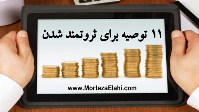 11-توصیه-ثروتمند-شدن-روانشناسی-ثروت
