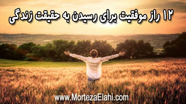 12-راز-موفقیت-در-زندگی
