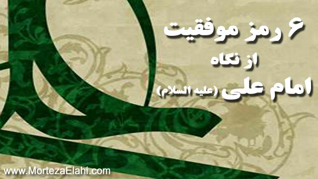 ۶-رمز-موفقیت-امام-علی