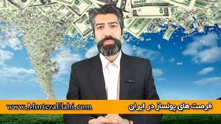 فرصت-های-پولساز-ایران-موفقیت-مالی-کوچینگ-ثروت -
