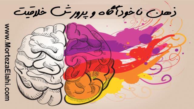 ذهن-ناخودآگاه-مغز-پرورش-خلاقیت