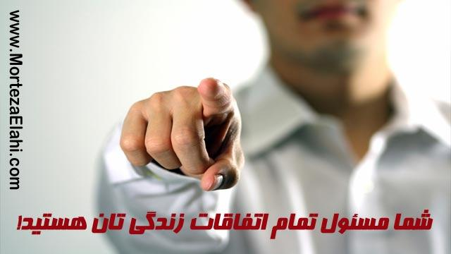 مسئولیت-زندگی-تعهد-و-مسئولیت-پذیری