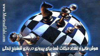 هوش مالی و تعداد حرکات شما برای پیروزی در بازی شطرنج زندگی