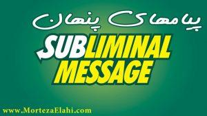 هیپنوتراپی و Subliminal Messages