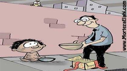 کاریکاتورمفهومی-1-فقر