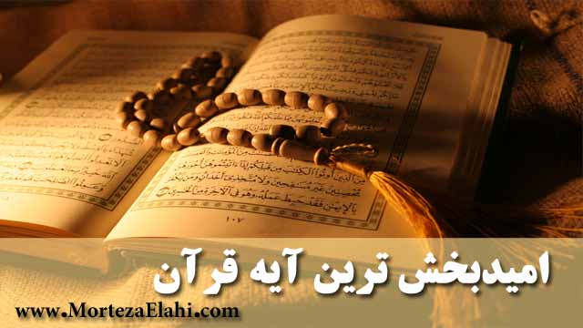 امیدبخش-ترین-آیه-قرآن-آرامش