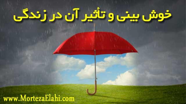 خوشبینی-موفقیت-زندگی-مرتضی-الهی