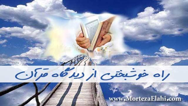 راه-خوشبختی-از-دیدگاه-قرآن