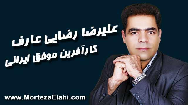 علیرضا-رضایی-عارف