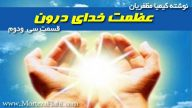 عظمت خدای درون – قسمت سی ودوم