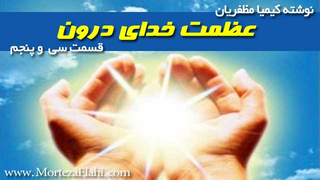 عظمت-خدای-درون۳۵