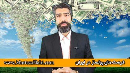 فرصتهای-پولساز-ایران-موفقیت-مالی-کوچینگ-ثروت