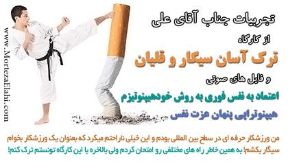 تجربیات-آقای-علی-ترک-آسان-سیگار-و-قلیان-خودهیپنوتیزم-اعتماد-به-نفس-سابلیمینال-عزت-نفس