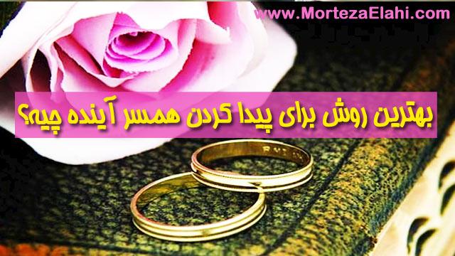 بهترین-روش-برای-پیدا-کردن-همسر-آینده-چیه؟