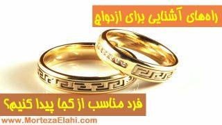 راههای آشنایی برای ازدواج ؟-راههای پیدا کردن خواستگار