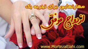 مهارت هایی برای ازدواج موفق