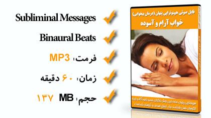 خواب-آرام-و-آسوده-درمان-بیخوابی
