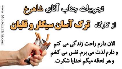 آقای-شاهرخ-ترک-سیگار