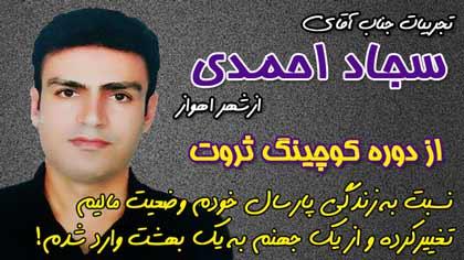 سجاد-احمدی-کوچینگ-ثروت