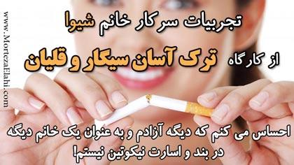 مصاحبه-خانم-شیوا-ترک-سیگار-و-قلیان