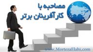 موفقترین فروشنده ایرانی-ایده کارآفرینی و طرح های کارآفرینی