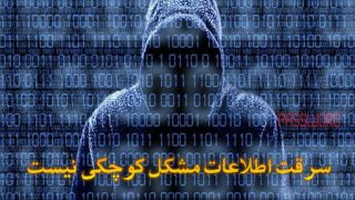 کسب و کار موفق و محافظت از سرقت اطلاعات!