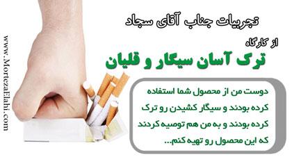 تجربیات-آقای-سجاد-ترک-آسان-سیگار-و-قلیان-مرتضی-الهی
