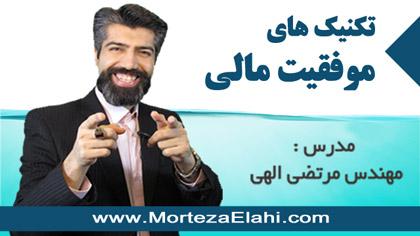 کارآفرین موفق ایرانی